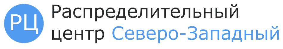 Распределительный центр Северо-Западный